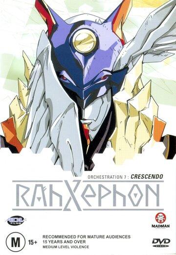 Ра-Зефон / RahXephon (2002)
