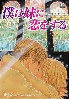 Постер к аниме фильму Я люблю свою сестренку (2005)