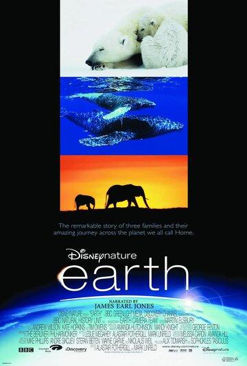 Земля (2007)
