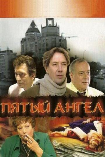 Пятый ангел 2003 | МоеКино