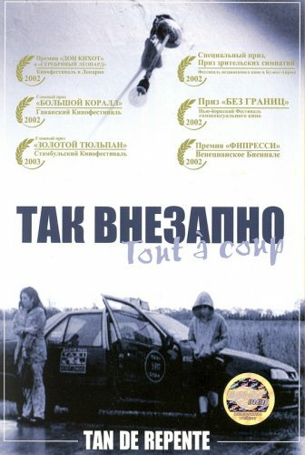 Так внезапно (2002)
