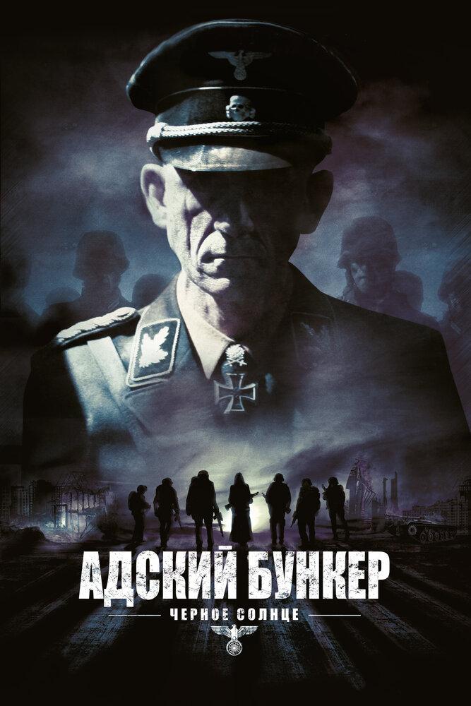 Адский бункер: Черное Солнце  (2012)