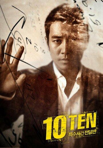 Постер к сериалу Специальная команда Десять (2011)