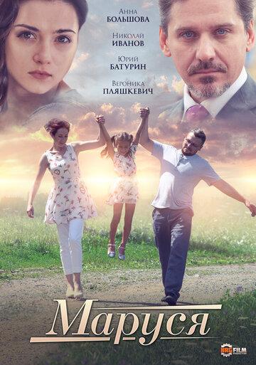Маруся (ТВ) (2019)