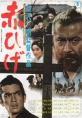 Красная борода (1965)