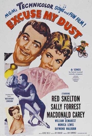 Извините мою пыль (1951)