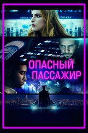 Опасный пассажир (2018) смотреть онлайн фильм в хорошем качестве 1080p