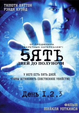 Пять дней до полуночи (2004)