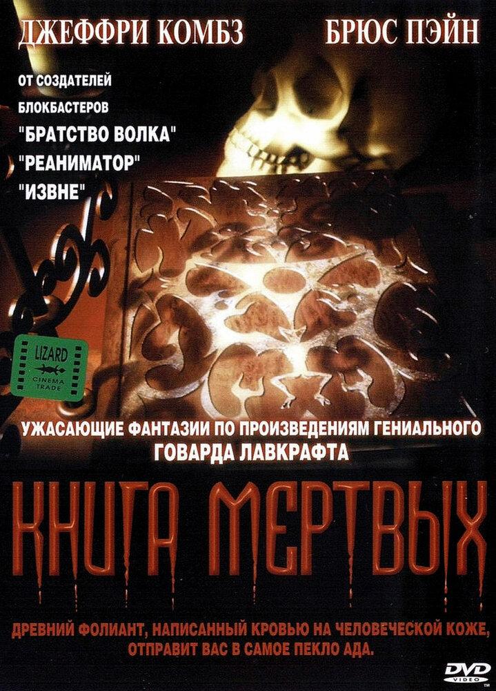 смотреть фильм книга мертвых