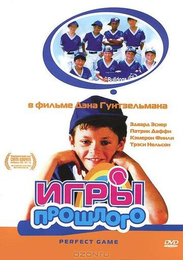Игры прошлого (2000)