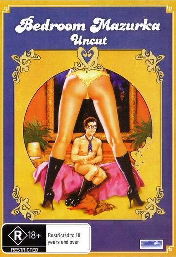 Мазурка в постели (1970)