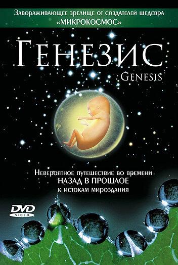 ������� (Genesis)