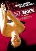История одной девушки (2003)