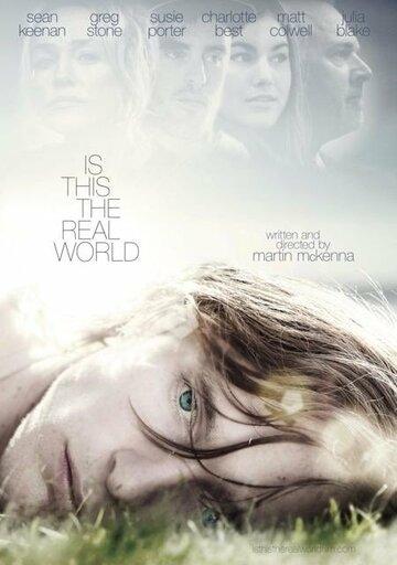 Реальный мир (2015)