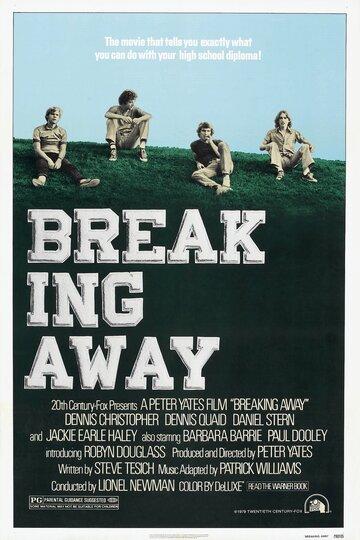 Уходя в отрыв (Breaking Away)