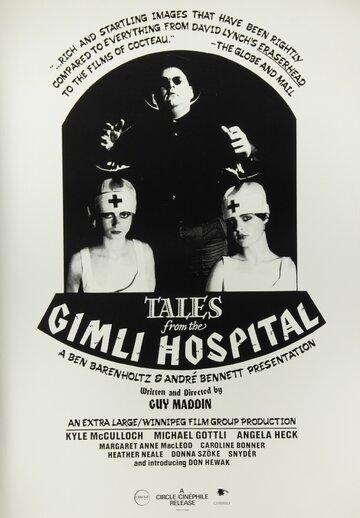 Сказки госпиталя Гимли (1988)