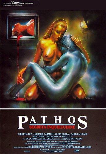 Вкус страха (1988)