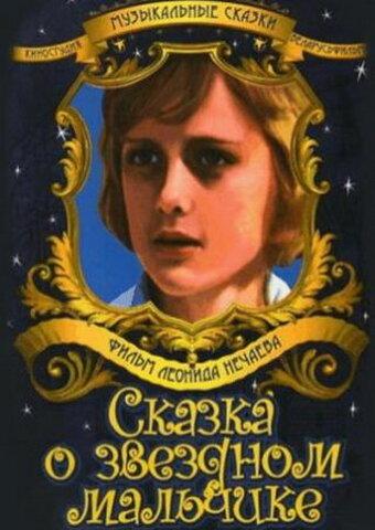 Фильм Сказка о звездном мальчике