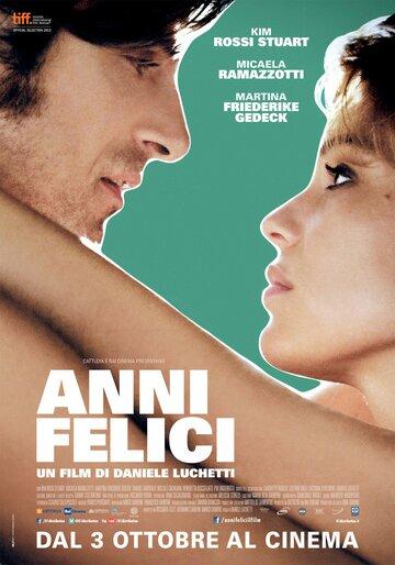 Счастливые годы (Anni felici)