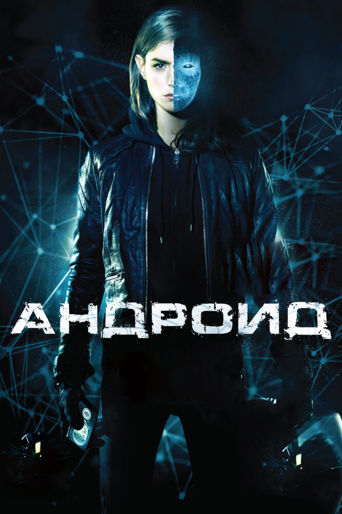 Андроид (2013)