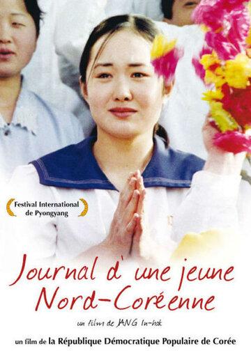 Дневник школьницы (2007)