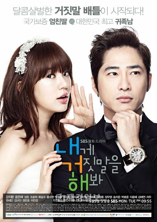 597604 - Солги мне ✦ 2011 ✦ Корея Южная