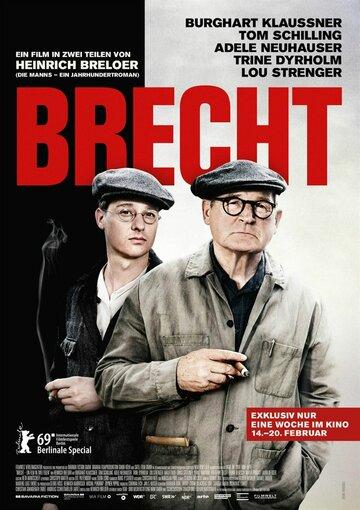 Брехт (2019)