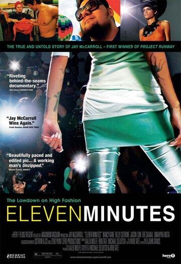 Одиннадцать минут (Eleven Minutes)
