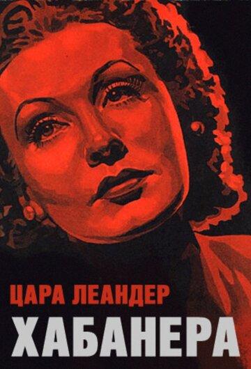 Хабанера (1937)