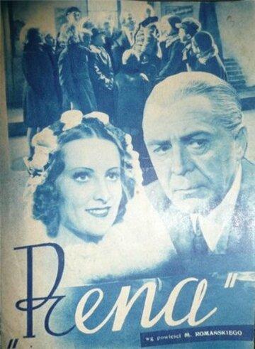Рена (1939)