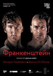 Франкенштейн: Ли Миллер (2011)