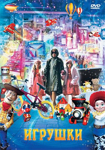 Игрушки (2007)