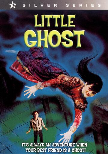 ��������� ���������� (Little Ghost)