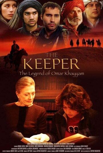 Хранитель: Легенда об Омаре Хайяме (2005)