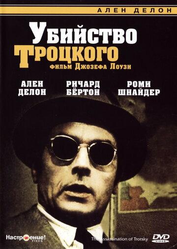 Убийство Троцкого