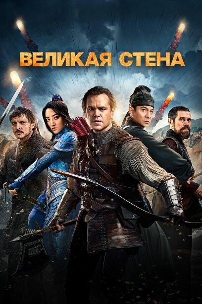 Отзывы к фильму – Великая стена (2016)