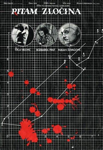 Ритм преступления (1981)
