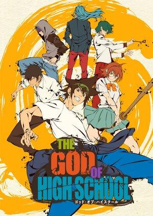 Бог старшей школы (2020)