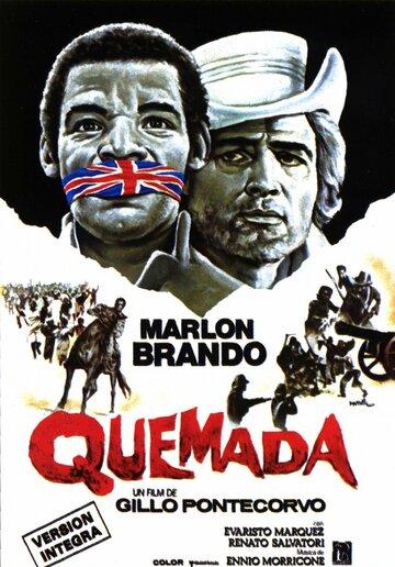 Кеймада (Queimada)