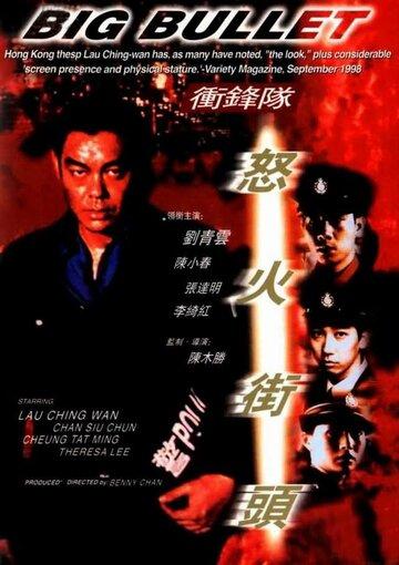 Большая пуля (1996)