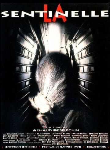 Часовой (1992)