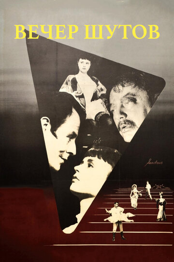 Вечер шутов (1953)