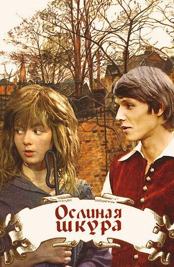 Ослиная шкура (1970)