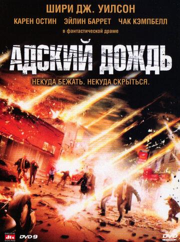 Адский дождь / Anna's Storm (2007)