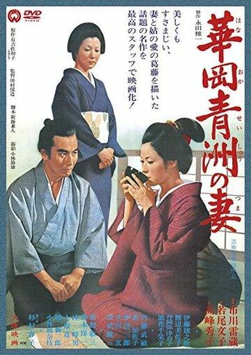 Жена Сэйсю Ханаока