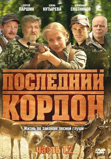 Последний кордон (2009)