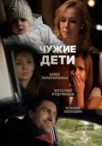 Чужие дети (2013) полный фильм