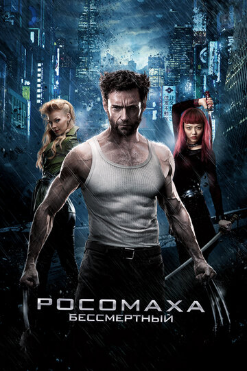 ��������: ����������� (The Wolverine)