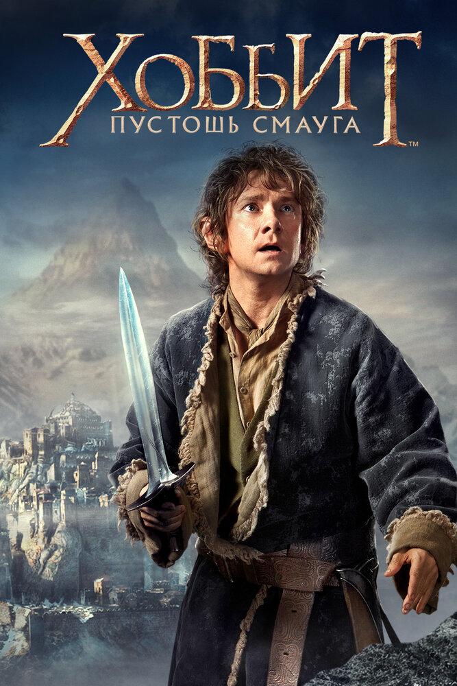 Хоббит 2: Пустошь Смауга (2013) - смотреть онлайн