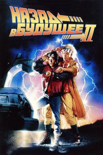 Назад в будущее2 (Back to the Future Part II1989)